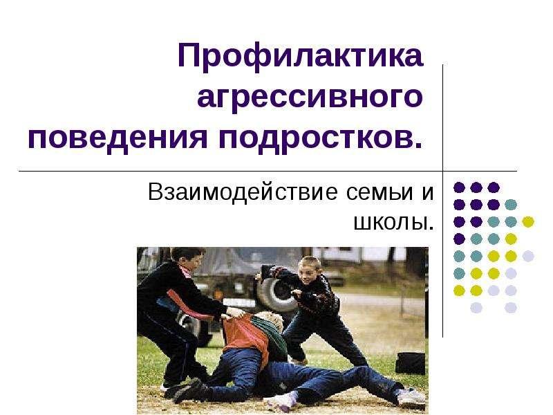 Презентация Профилактика агрессивного поведения подростков