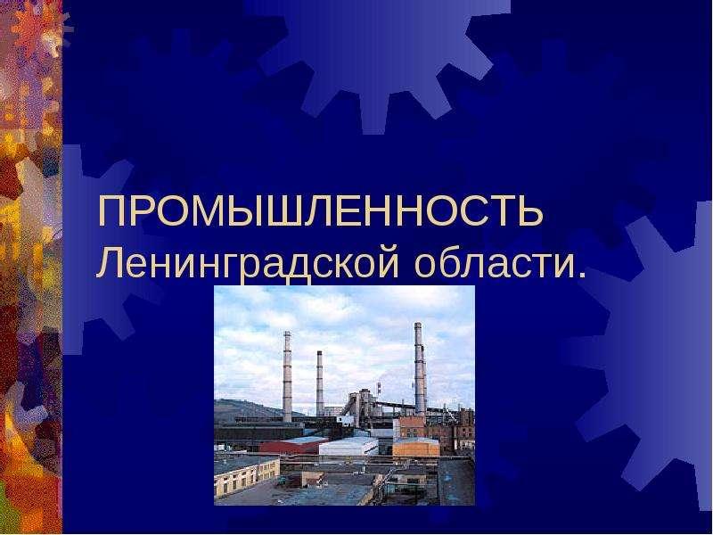 Доклад о ленинградской области 2875