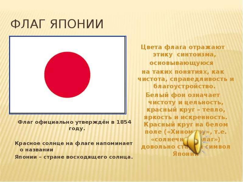 флаг японии фото картинки что означает южных областях встретить