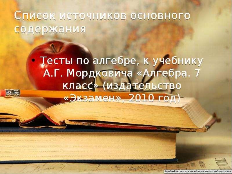 Список источников основного содержания Тесты по алгебре, к учебнику А. Г. Мордковича «Алгебра. 7 кла