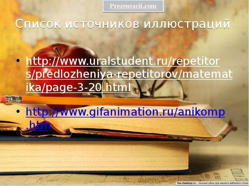 Список источников иллюстраций