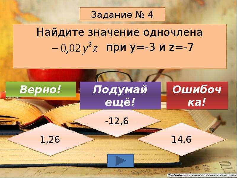Найдите значение одночлена Найдите значение одночлена при y=-3 и z=-7