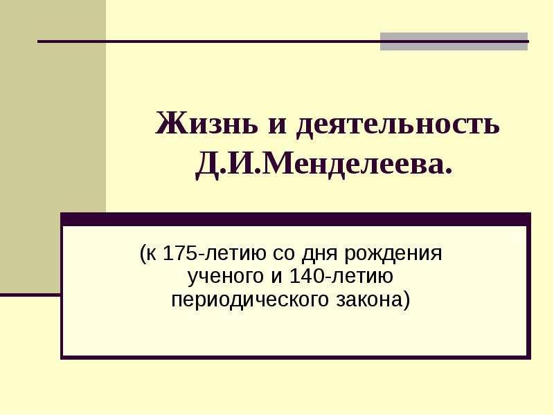 Презентация Жизнь и деятельность Д. И. Менделеева