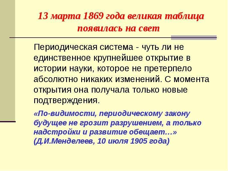 13 марта 1869 года великая таблица появилась на свет Периодическая система - чуть ли не единственное