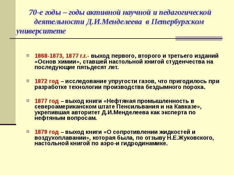 70-е годы – годы активной научной и педагогической деятельности Д. И. Менделеева в Петербургском уни