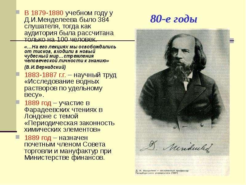 80-е годы В 1879-1880 учебном году у Д. И. Менделеева было 384 слушателя, тогда как аудитория была р