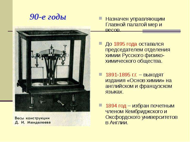 90-е годы Назначен управляющим Главной палатой мер и весов. До 1895 года оставался председателем отд
