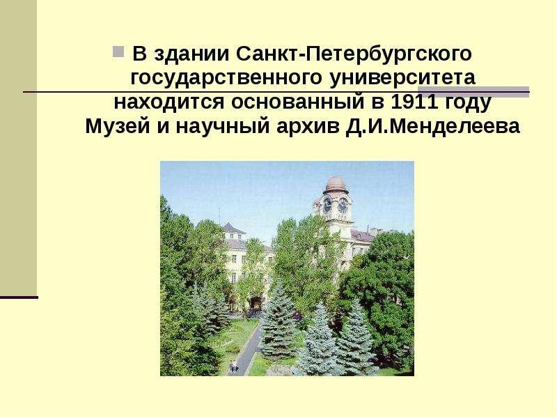 В здании Санкт-Петербургского государственного университета находится основанный в 1911 году Музей и