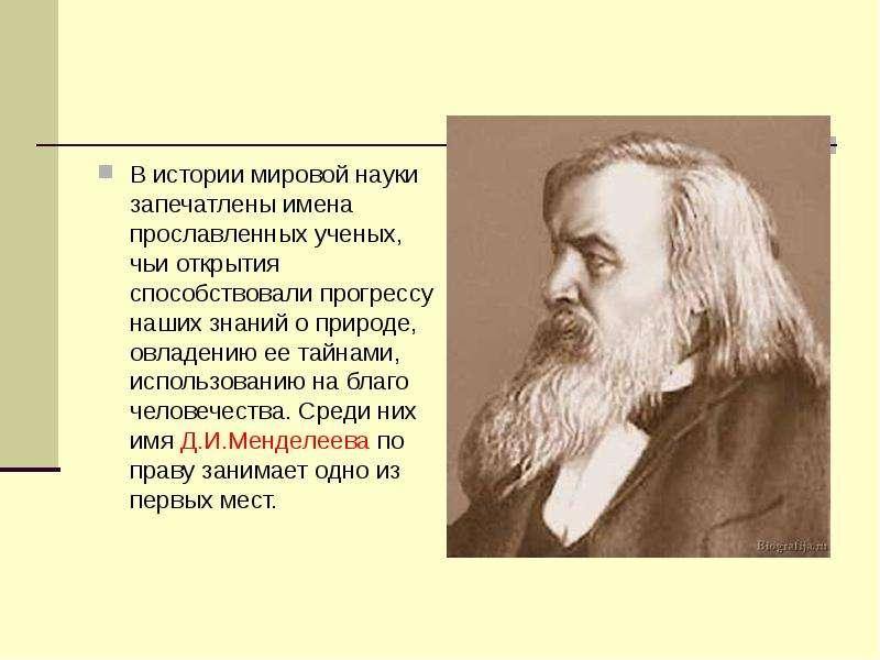 Жизнь и деятельность Д. И. Менделеева, слайд 3