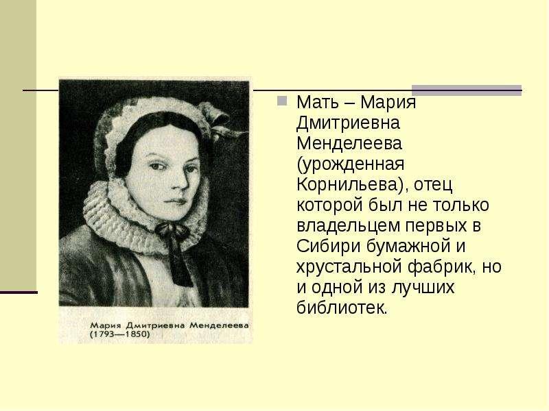 Мать – Мария Дмитриевна Менделеева (урожденная Корнильева), отец которой был не только владельцем пе