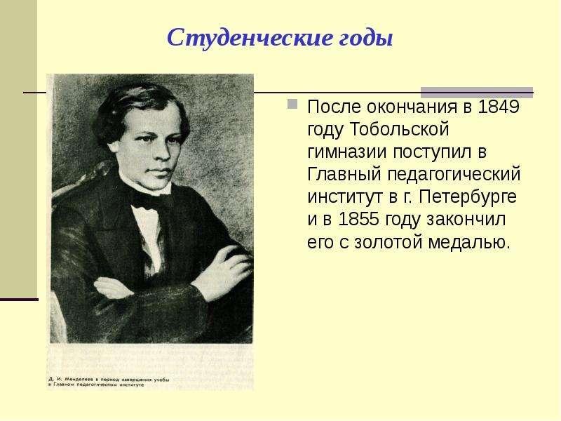 Студенческие годы После окончания в 1849 году Тобольской гимназии поступил в Главный педагогический