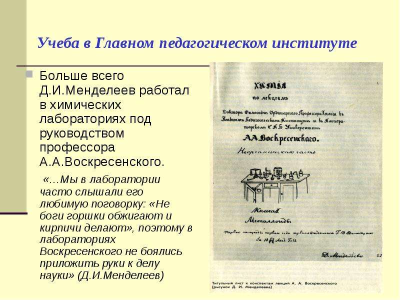 Учеба в Главном педагогическом институте Больше всего Д. И. Менделеев работал в химических лаборатор