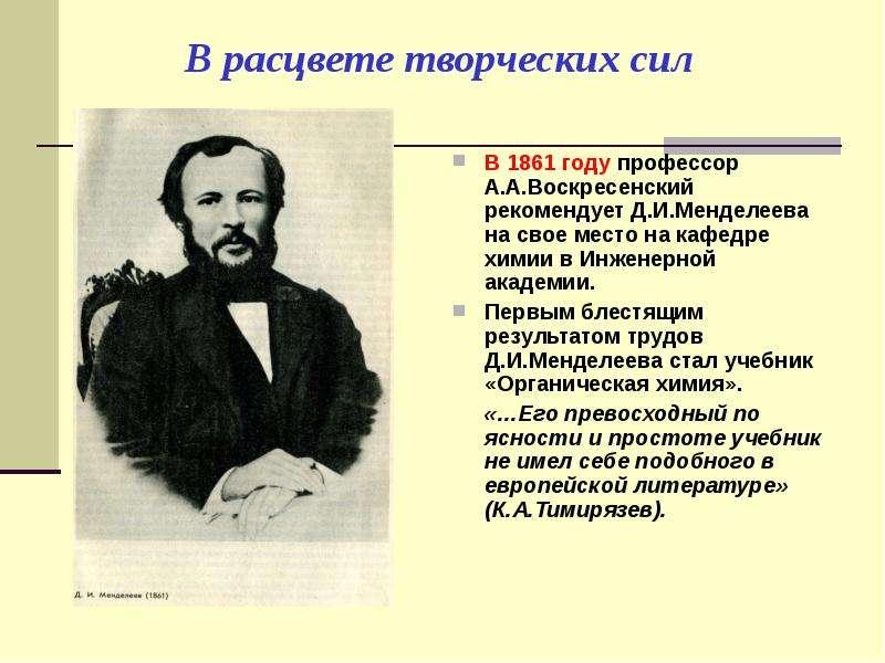 В расцвете творческих сил В 1861 году профессор А. А. Воскресенский рекомендует Д. И. Менделеева на