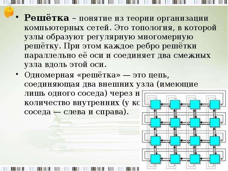 Решётка – понятие из теории организации компьютерных сетей. Это топология, в которой узлы образуют р