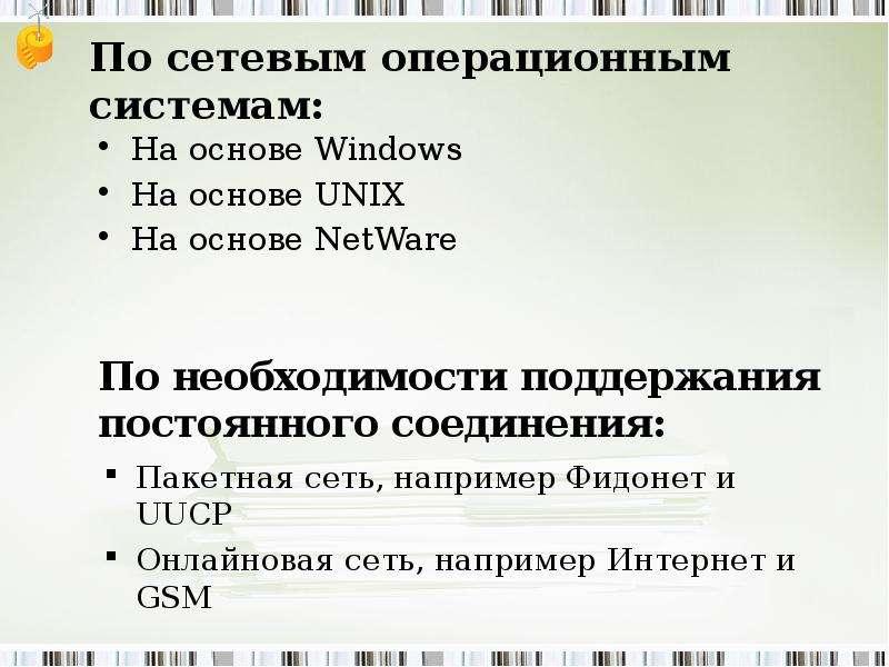 По сетевым операционным системам: На основе Windows На основе UNIX На основе NetWare