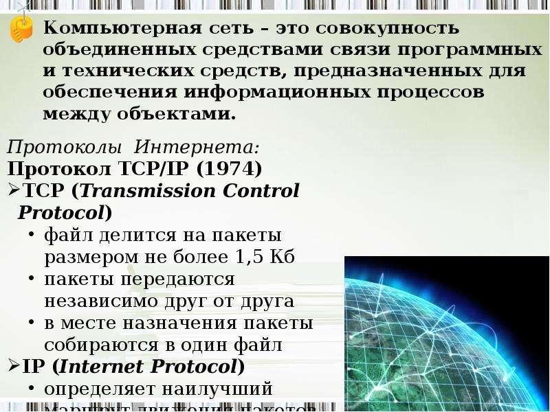 Компьютерная сеть – это совокупность объединенных средствами связи программных и технических средств