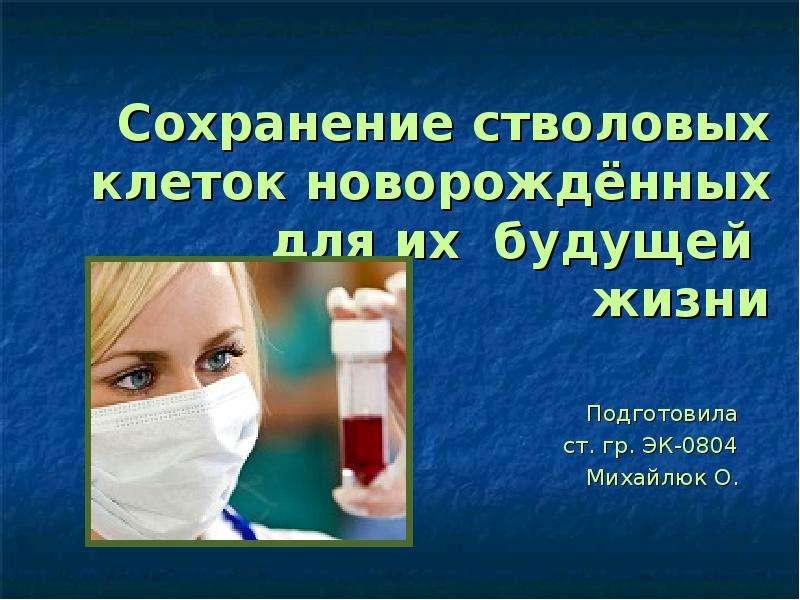Презентация Сохранение стволовых клеток новорожденных детей для их будущей жизни