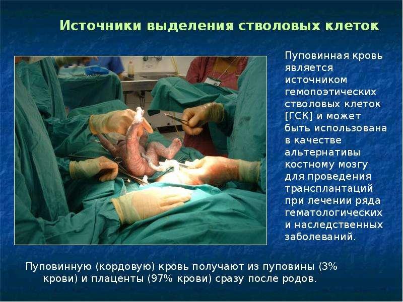 Сохранение стволовых клеток новорожденных детей для их будущей жизни, слайд 5