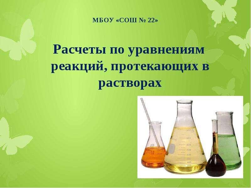 Презентация Расчеты по уравнениям реакций, протекающих в растворах