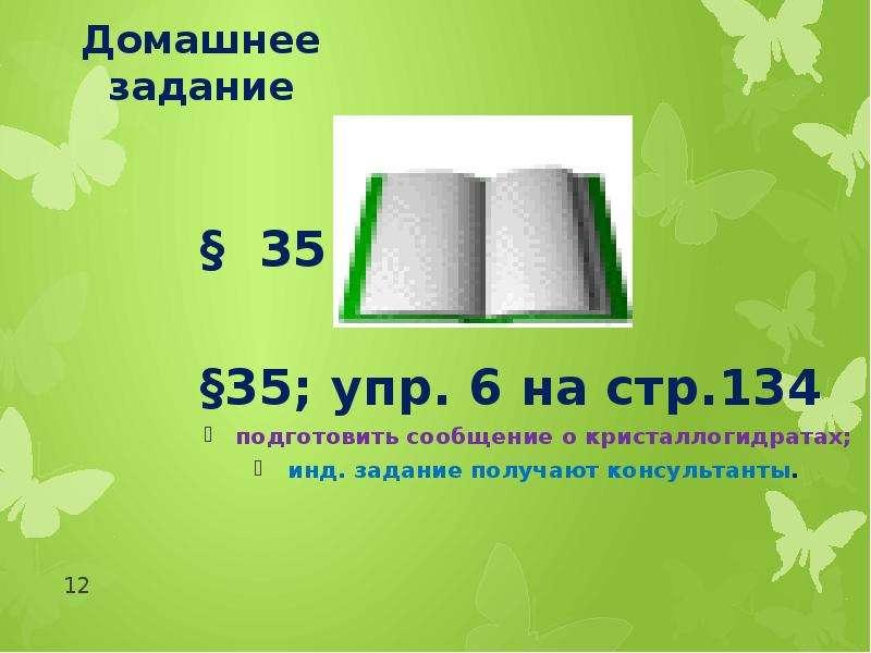 Домашнее задание § 35 §35; упр. 6 на стр. 134 подготовить сообщение о кристаллогидратах; инд. задани