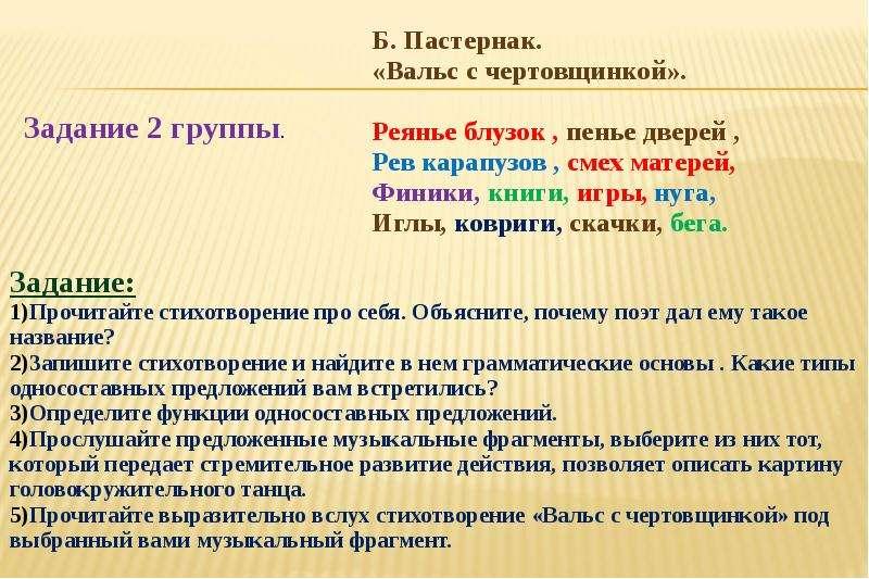 Экспрессивная роль назывных предложений в тексте, рис. 13