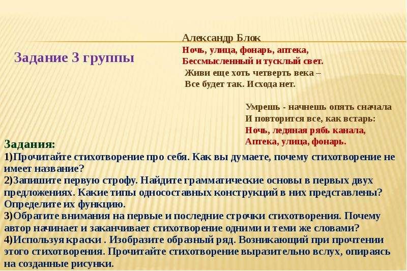 Экспрессивная роль назывных предложений в тексте, рис. 14