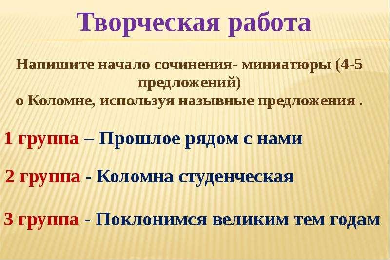 Экспрессивная роль назывных предложений в тексте, рис. 15