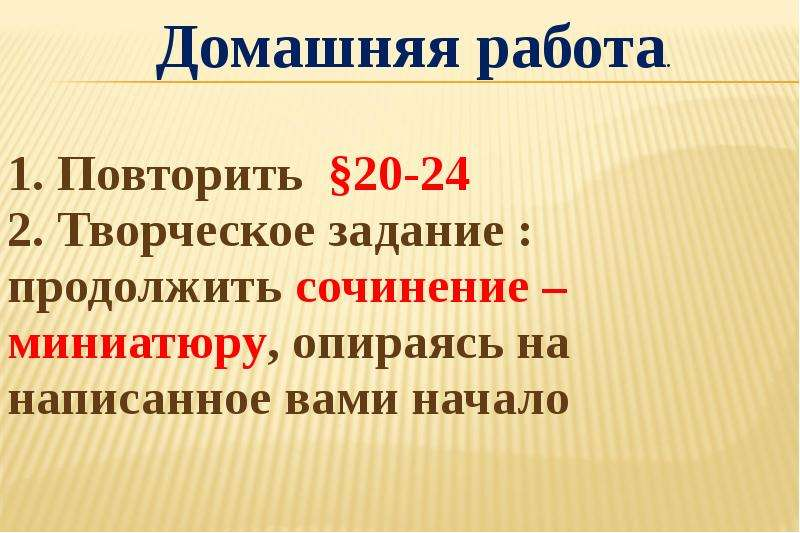 Экспрессивная роль назывных предложений в тексте, рис. 16
