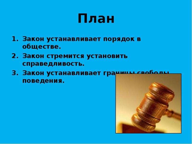 План Закон устанавливает порядок в обществе. Закон стремится установить справедливость. Закон устана