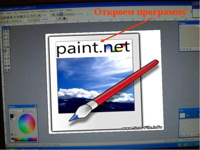 Как сделать прозрачный фон в картинке в презентации