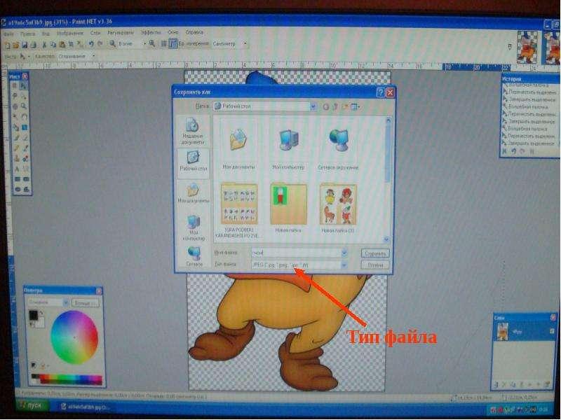 Как в презентации сделать рисунок прозрачный фон