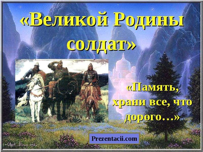 Презентация Великой Родины солдат