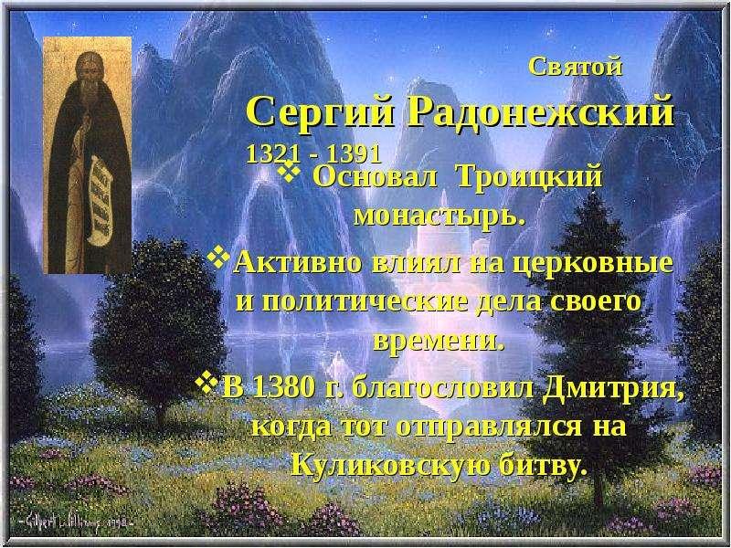 Святой Сергий Радонежский 1321 - 1391 Основал Троицкий монастырь. Активно влиял на церковные и полит