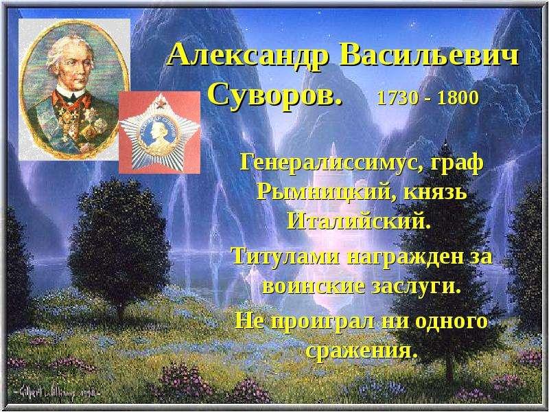 Александр Васильевич Суворов. 1730 - 1800 Генералиссимус, граф Рымницкий, князь Италийский. Титулами