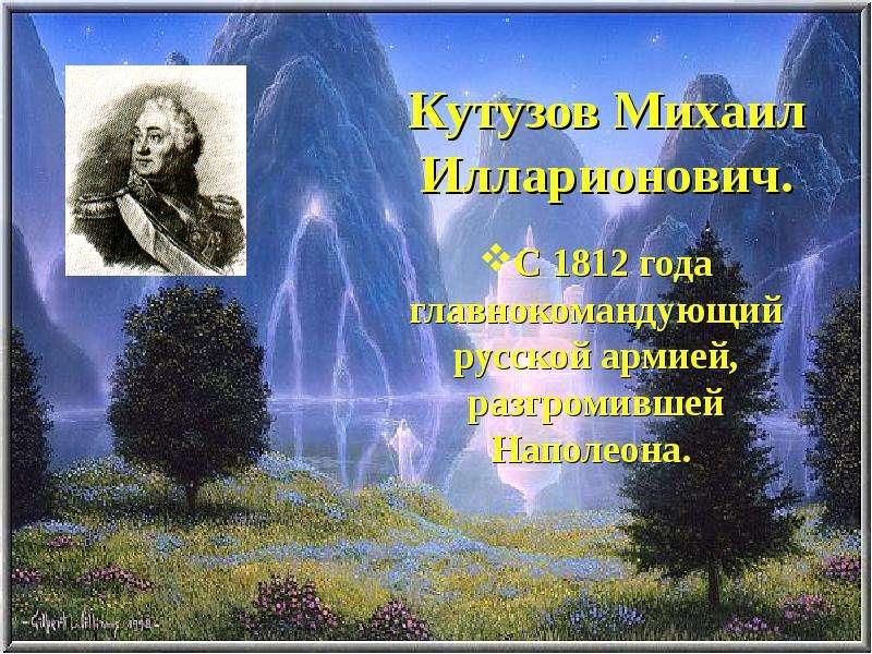 Кутузов Михаил Илларионович.