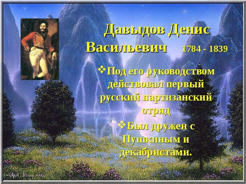 Давыдов Денис Васильевич 1784 - 1839 Под его руководством действовал первый русский партизанский отр
