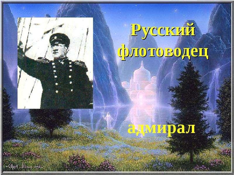 Русский флотоводец адмирал
