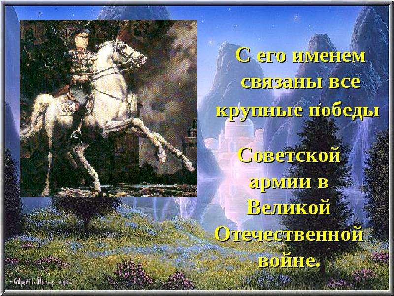 С его именем связаны все крупные победы Советской армии в Великой Отечественной войне.