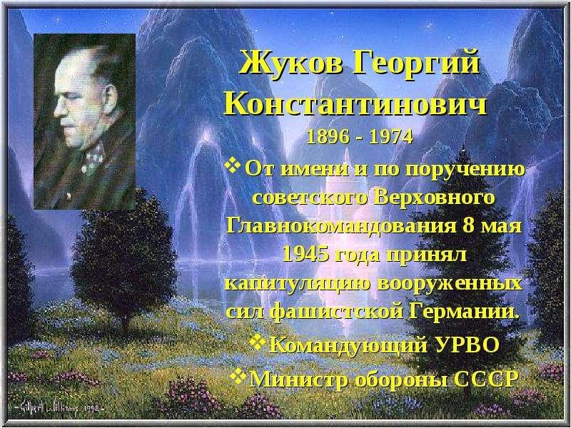 Жуков Георгий Константинович 1896 - 1974 От имени и по поручению советского Верховного Главнокомандо