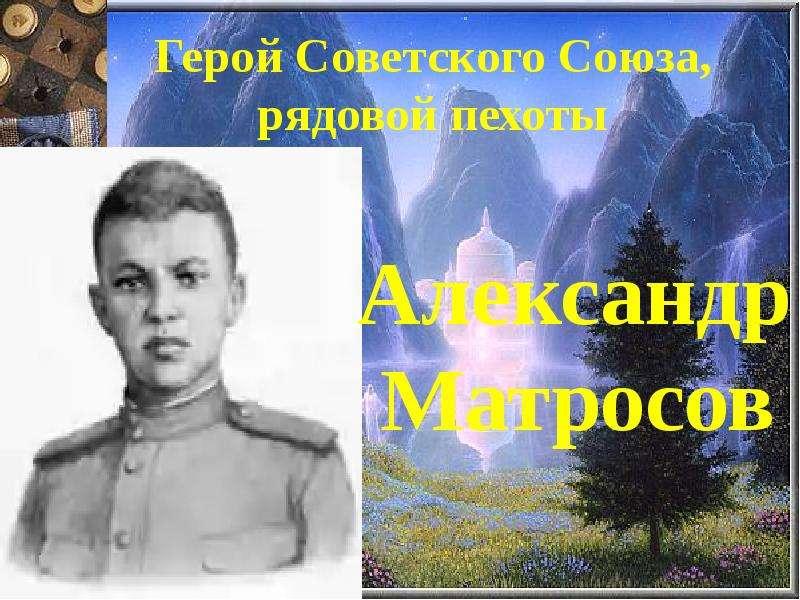 Герой Советского Союза, рядовой пехоты