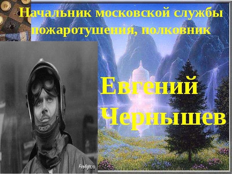 Начальник московской службы пожаротушения, полковник