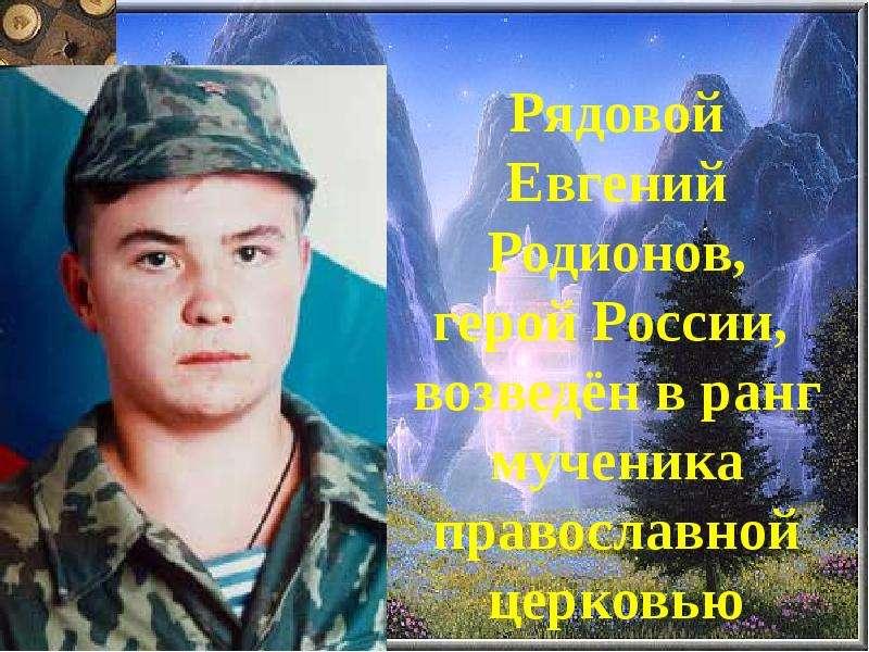 Рядовой Евгений Родионов, герой России, возведён в ранг мученика православной церковью