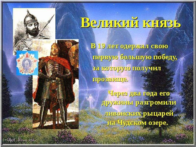 Великий князь Через два года его дружины разгромили ливонских рыцарей на Чудском озере.