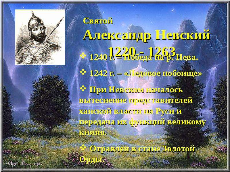 Святой Александр Невский 1220 - 1263