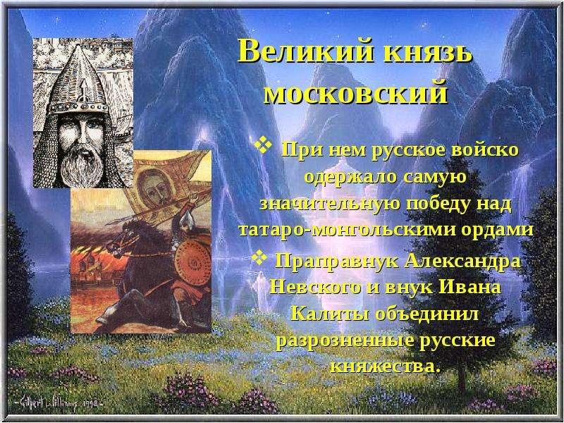 Великий князь московский При нем русское войско одержало самую значительную победу над татаро-монгол
