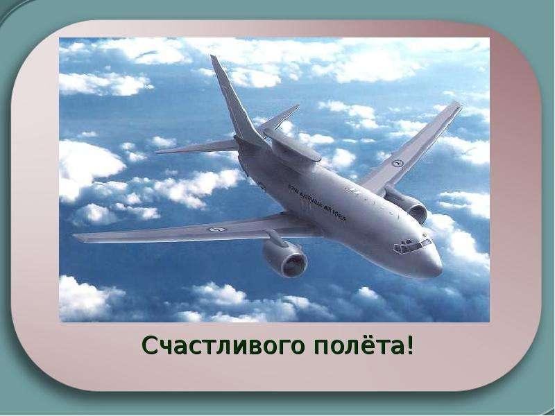 Открытки удачного полета и отдыха