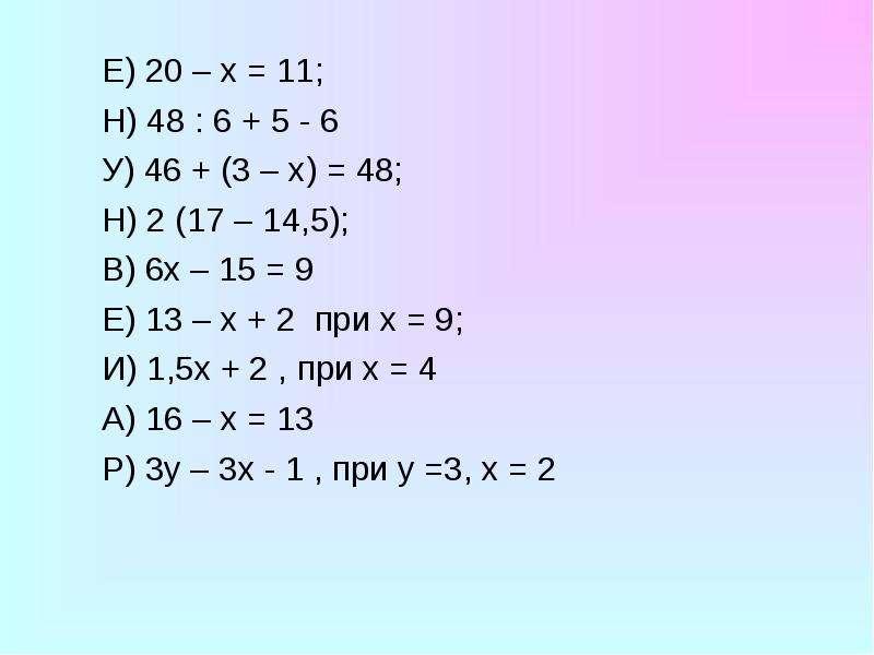 Решение уравнений и задач при помощи уравнений, слайд 2