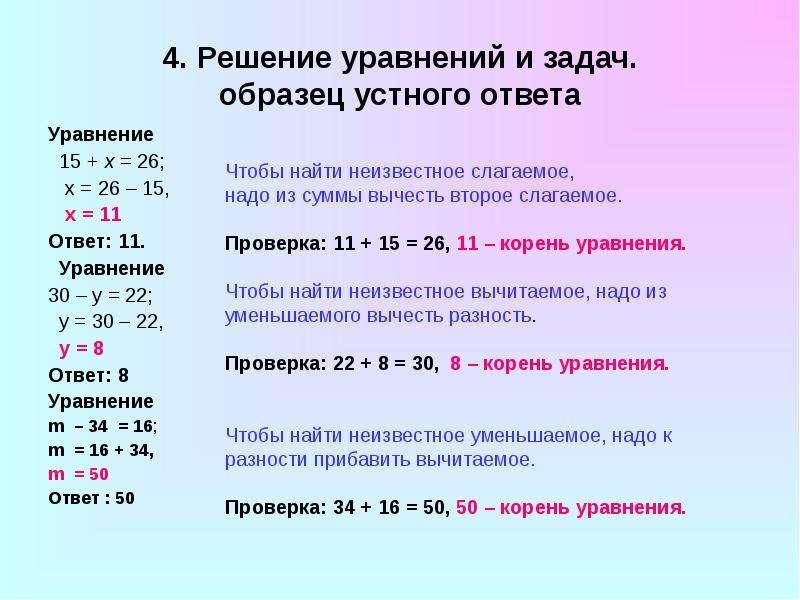 4. Решение уравнений и задач. образец устного ответа Уравнение 15 + x = 26; х = 26 – 15, х = 11 Отве