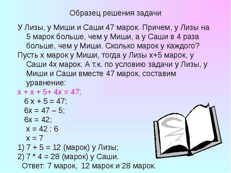 Решение уравнений и задач при помощи уравнений, слайд 10