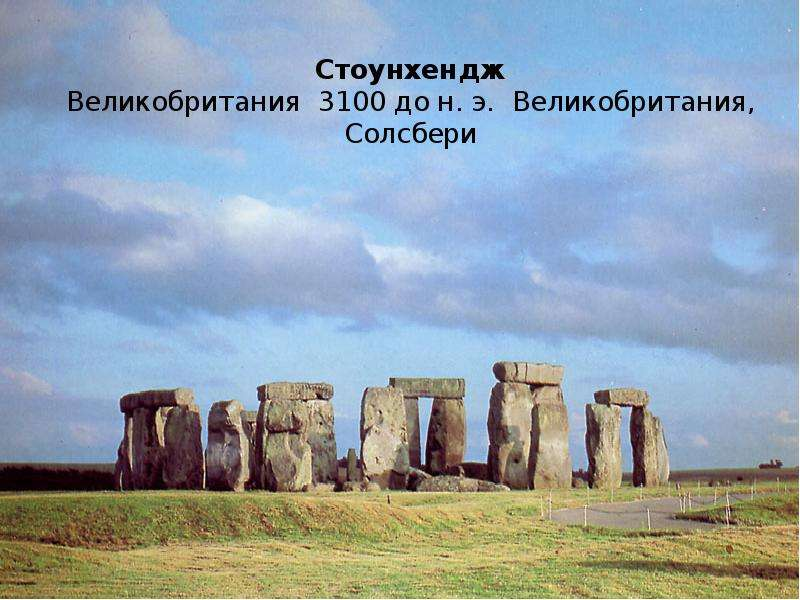 500 word essay on stonehenge